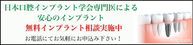 日本口腔インプンラト学会専門医による安心のインプラント、無料インプラント相談実施中、お電話にてお気軽にお申込み下さい