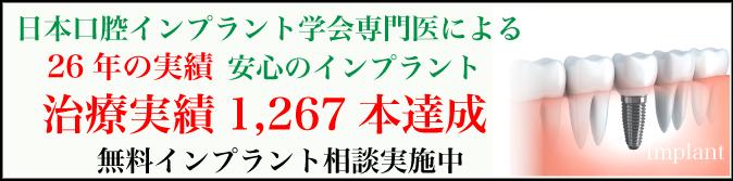 日本口腔インプンラト学会専門医による26年の実績・安心のインプラント、治療実績1267本達成、無料インプラント相談実施中